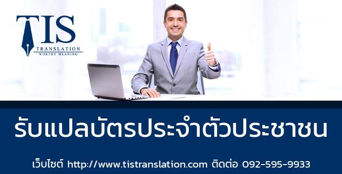 รับแปลบัตรประจำตัวประชาชน (ID Card)