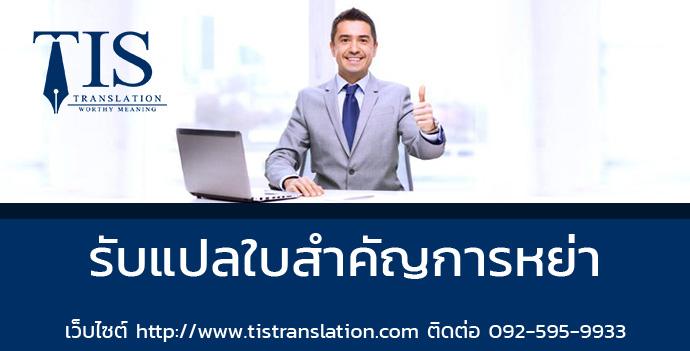 รับแปลใบสำคัญการหย่า (Divorce Certificate)