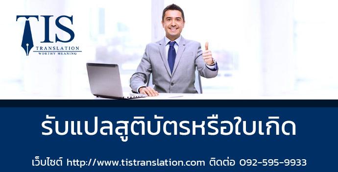 รับแปลสูติบัตรหรือใบเกิด (Thai Birth Certificate translation)