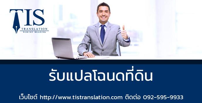 รับแปลโฉนดที่ดิน | รับแปลเอกสารราชการ TISTranslation