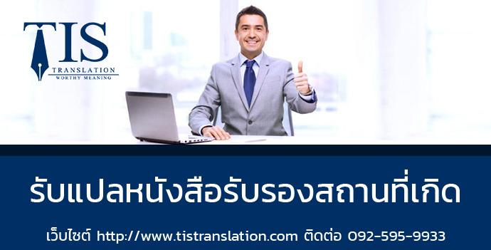รับแปลหนังสือรับรองสถานที่เกิด | รับแปลภาษา