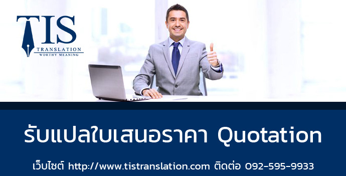 รับแปลใบเสนอราคา Quotation