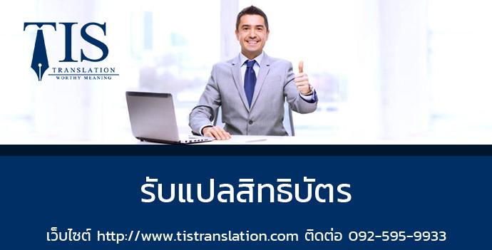 รับแปลสิทธิบัตร | รับแปลงานธุรกิจการค้า