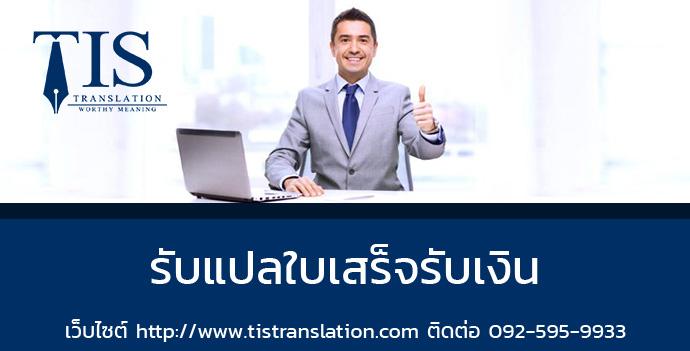 รับแปลใบเสร็จรับเงิน   รับแปลเอกสารทางธุรกิจ