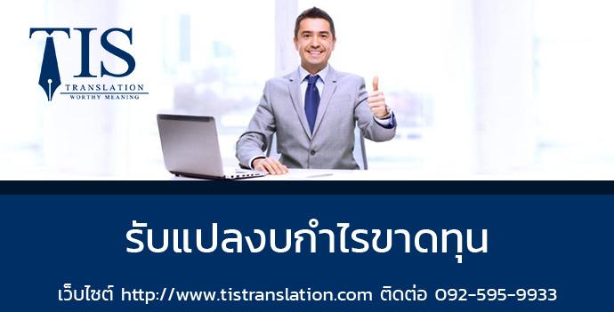 รับแปลงบกำไรขาดทุน   รับแปลเอกสารการค้า