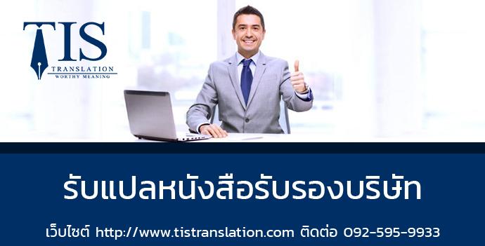 รับแปลหนังสือรับรองบริษัท โดยศูนย์การแปลทีไอเอสฯ