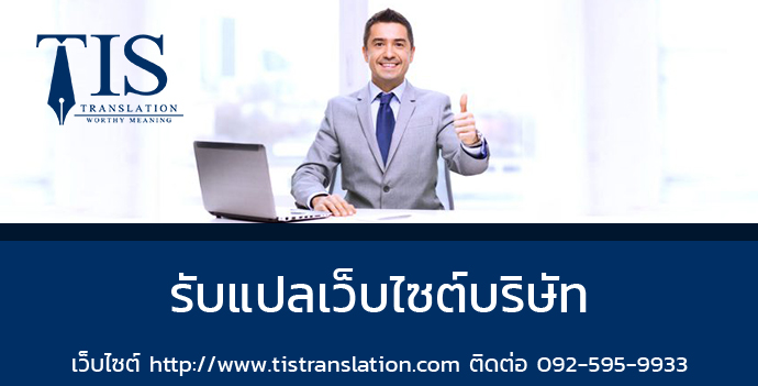 รับแปลเว็บไซต์บริษัท | รับแปลงานด้านธุรกิจ