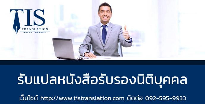 รับแปลหนังสือรับรองนิติบุคคล | ศูนย์การแปลทีไอเอสทรานสเลชั่น