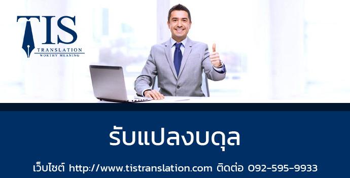 รับแปลงบดุล   รับแปลภาษา