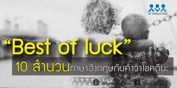 10 สำนวนภาษาอังกฤษกับคำว่าโชคดีนะ
