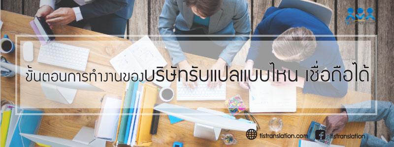 ขั้นตอนการทำงานของบริษัทรับแปลแบบไหนที่มีความน่าเชื่อถือ