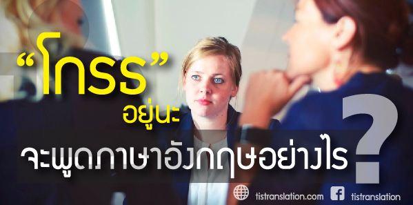 โกรธอยู่ ฉุนอยู่ จะพูดภาษาอังกฤษอย่างไร